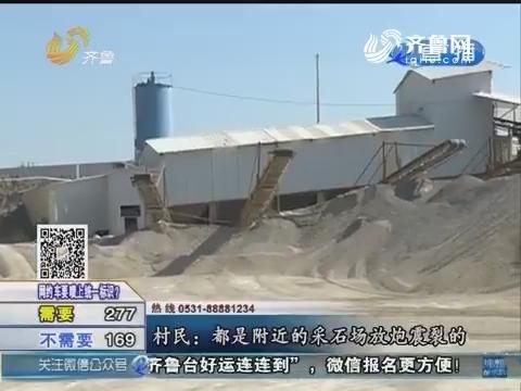 平阴:一村庄200多间房屋有裂缝