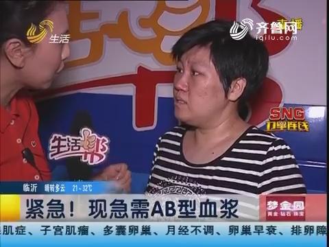 济南:六旬老人身患罕见病