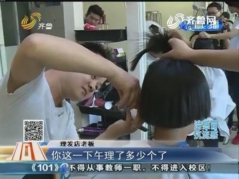 济南:开学第一天 学校旁边理发店忙翻天