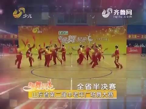 20160901《幸福舞起来》:山东省第二届中老年广场舞大赛——山东省半决赛