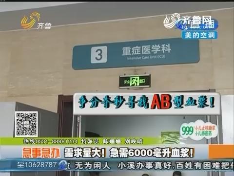 【急事急办】济南:紧急!父亲患罕见病 急需AB型血浆
