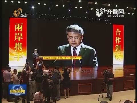 第22届鲁台经贸洽谈会在潍坊举行