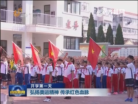 开学第一天:弘扬奥运精神 传承红色血脉