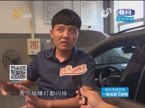 济南:买了路虎三个月 在4S店修了俩月