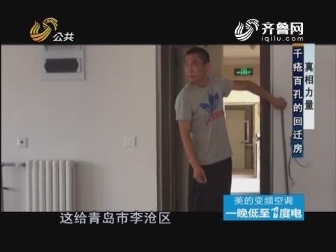 20160901《真相力量》:千疮百孔的回迁房