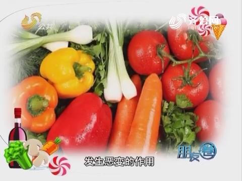 朋友圈之圈美食:生吃蔬菜营养高 增强抗癌能力