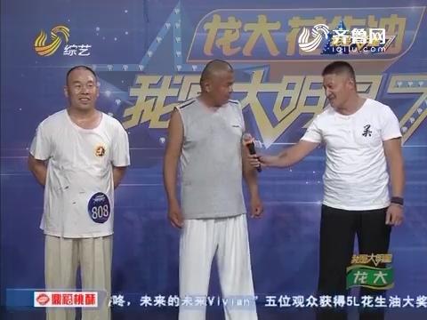 我是大明星:姜老师挑起140斤铜棍 李鑫台上惨被拆台