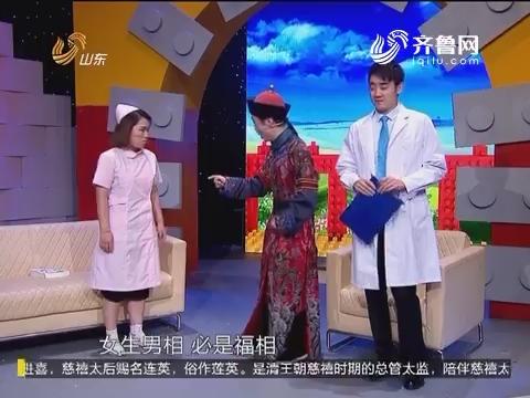 你好!历史君:史料诊疗室之李莲英的依赖症