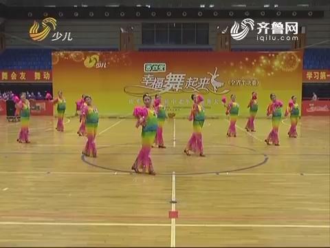20160902《幸福舞起来》:山东省第二届中老年广场舞大赛——山东省半决赛