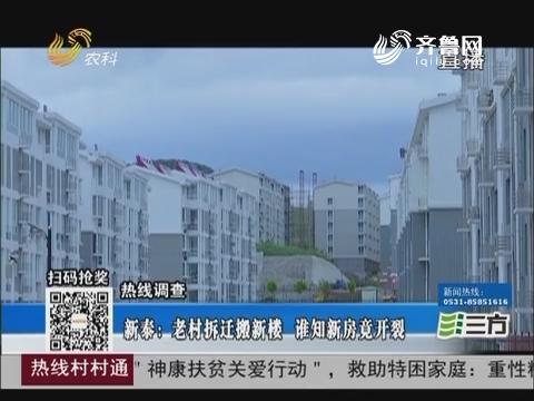 【热线调查】新泰:老村拆迁搬新楼 谁知新房竟开裂