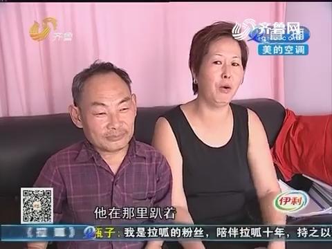 日照:别样爱情 高大姐嫁给矮大哥