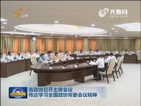 山东省政协召开主席会议传达学习全国政协常委会议精神