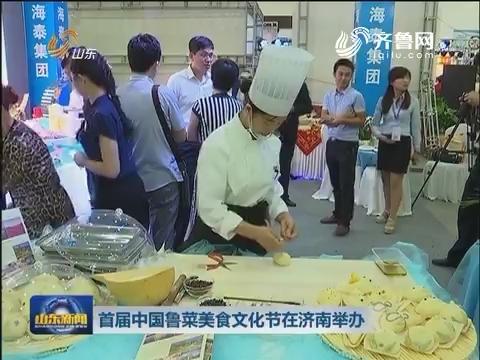 首届中国鲁菜美食文化节在济南举办