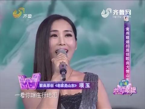 媳妇你最靓:青州靓媳妇原创歌曲大赞山东