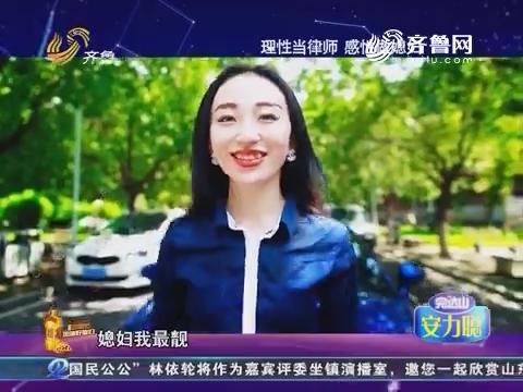 20160902《媳妇你最靓》:青州靓媳妇原创歌曲大赞山东