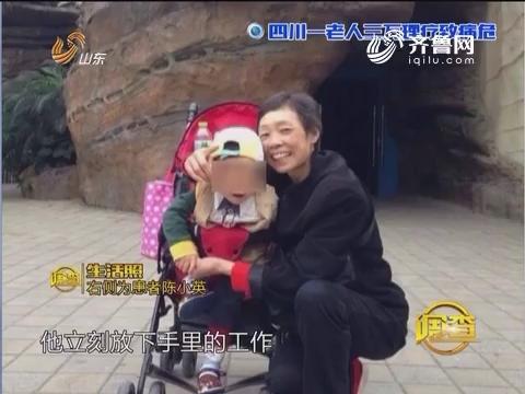 调查:四川一老人三万理疗致病危