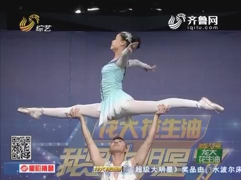 20160902《我是大明星》:妇女主任刘燕心美歌更美 现场调解评委矛盾