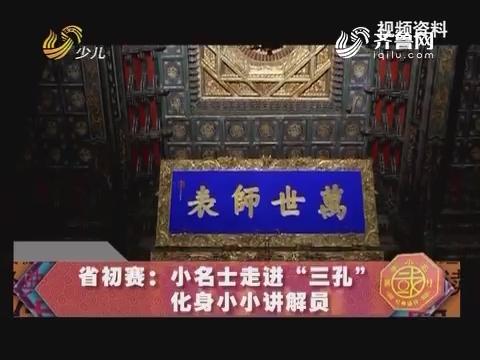 """20160903《国学小名士》:山东省初赛 小名士走进""""三孔""""化身小小讲解员"""
