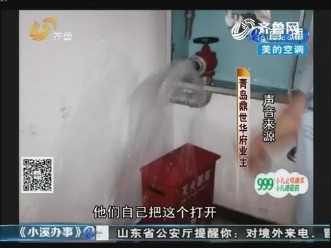 青岛鼎世华府小区20层突发火灾