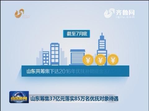 山东筹集37亿元落实85万名优抚对象待遇