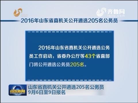 山东省直机关公开遴选205名公务员 9月6日至9日报名