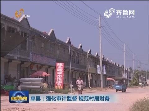 单县:强化审计监督 规范村居财务