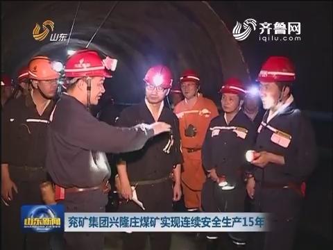 兖矿集团兴隆庄煤矿实现连续安全生产15年