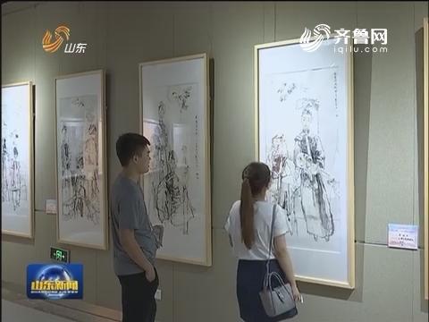 160多幅人物画精品在山东省文化馆展出
