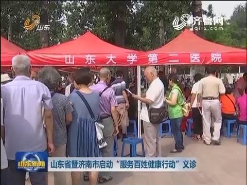 """山东省暨济南市""""服务百姓健康行动""""义诊活动启动"""