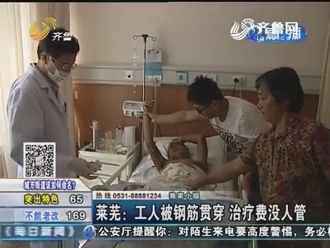莱芜:工人被钢筋贯穿 治疗费没人管