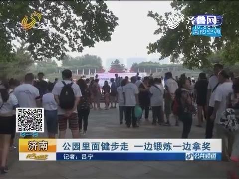 济南:公园里面健步走 一边锻炼一边拿奖