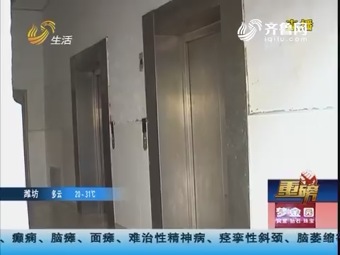 【重磅】滨州:26层高楼 出入靠爬楼梯?