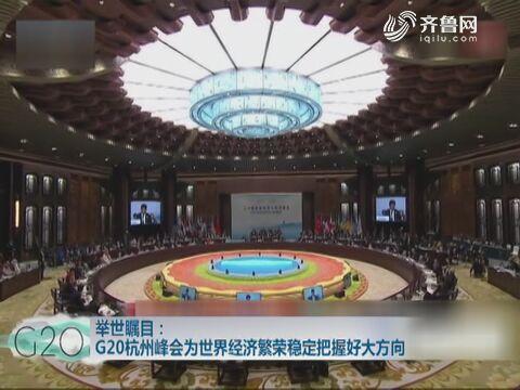 举世瞩目:G20杭州峰会为世界经济繁荣稳定把握好大方向