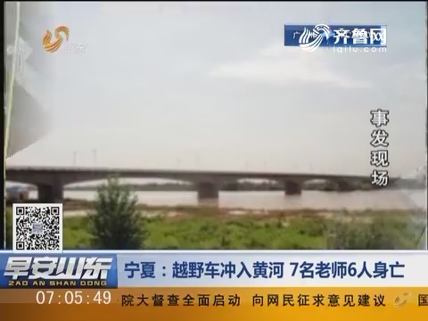 宁夏:越野车冲入黄河 7名老师6人身亡