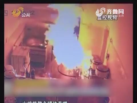 20160903《齐鲁消防》:厨房的火灾隐患
