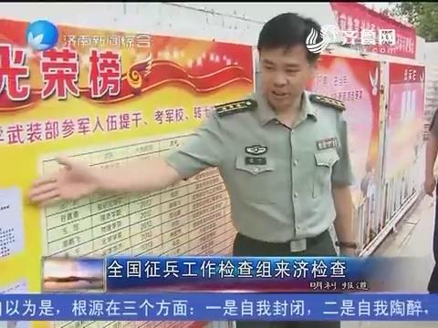 中国征兵工作检查组来济南检查