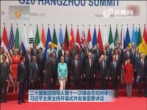 二十国集团领导人第十一次峰会在杭州举行  习近平主席主持开幕式并发表重要讲话