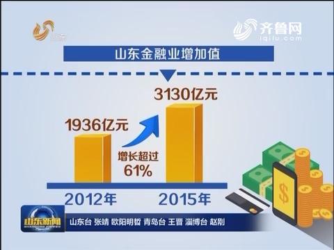 金融改革三年 山东金融业增长逾六成