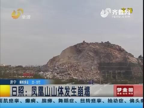日照:凤凰山山体发生崩塌