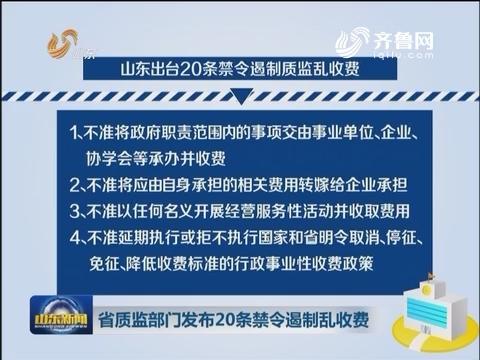 山东省质监部门发布20条禁令遏制乱收费