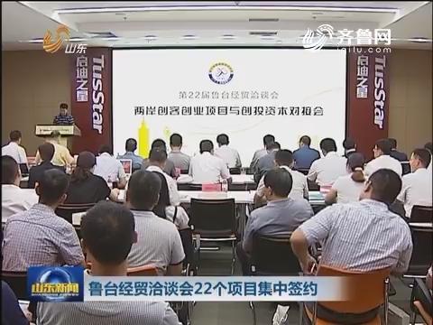 鲁台经贸洽谈会22个项目集中签约