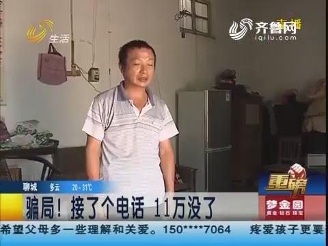【重磅】滨州:骗局!接了个电话 11万没了