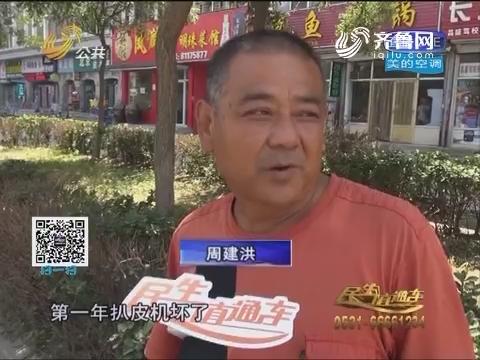 济南:八万买来收割机 频出问题想退货