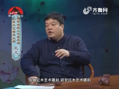 20160904《唐三彩》:红木艺术大师——王义