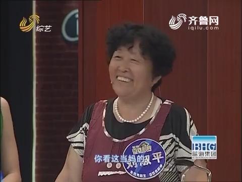 百姓厨神:刘淑平的妈妈菜带来温暖 点点触景流泪