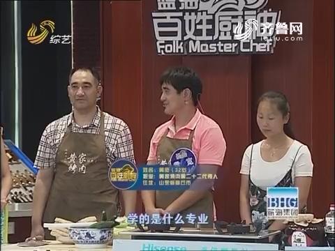 百姓厨神:百年传承黄家烤肉评委一致好评成功晋级十二强