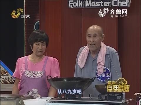 百姓厨神:刘宗安带来淳朴味道 沂蒙山煎饼卷草鸡成功晋级十二强