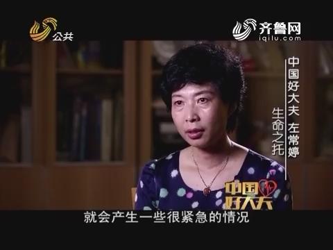 20160904《中国好大夫》:左常婷——生命之托