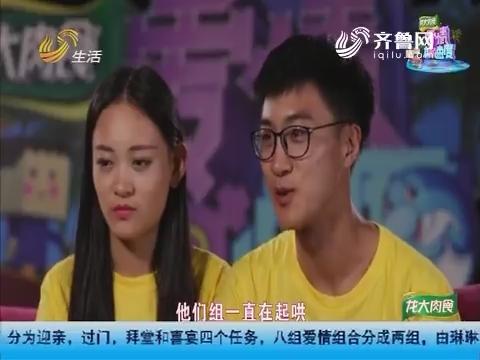 20160904《爱情加速度》:第二季八强赛阳林队获得最终胜利