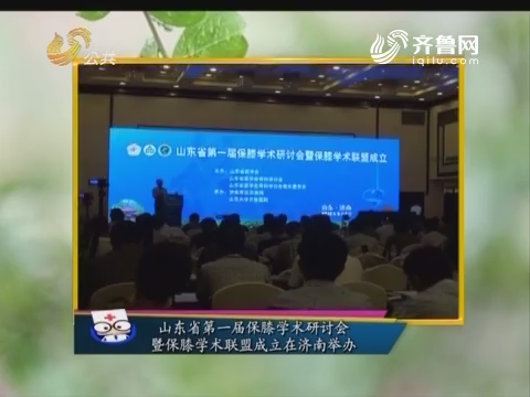 健康快报:山东省第一届保膝学术研讨会暨保膝学术联盟成立在济南举办